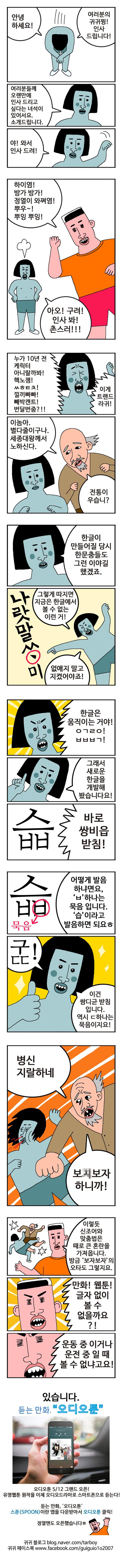 오디오툰_귀귀 편_수정.jpg