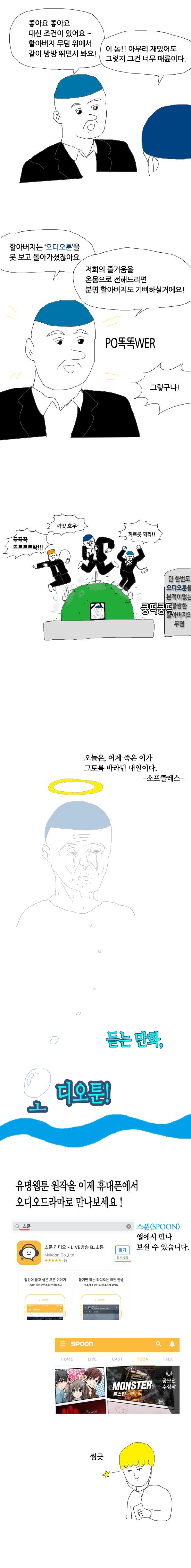 오디오툰_엉덩국편_02.jpg
