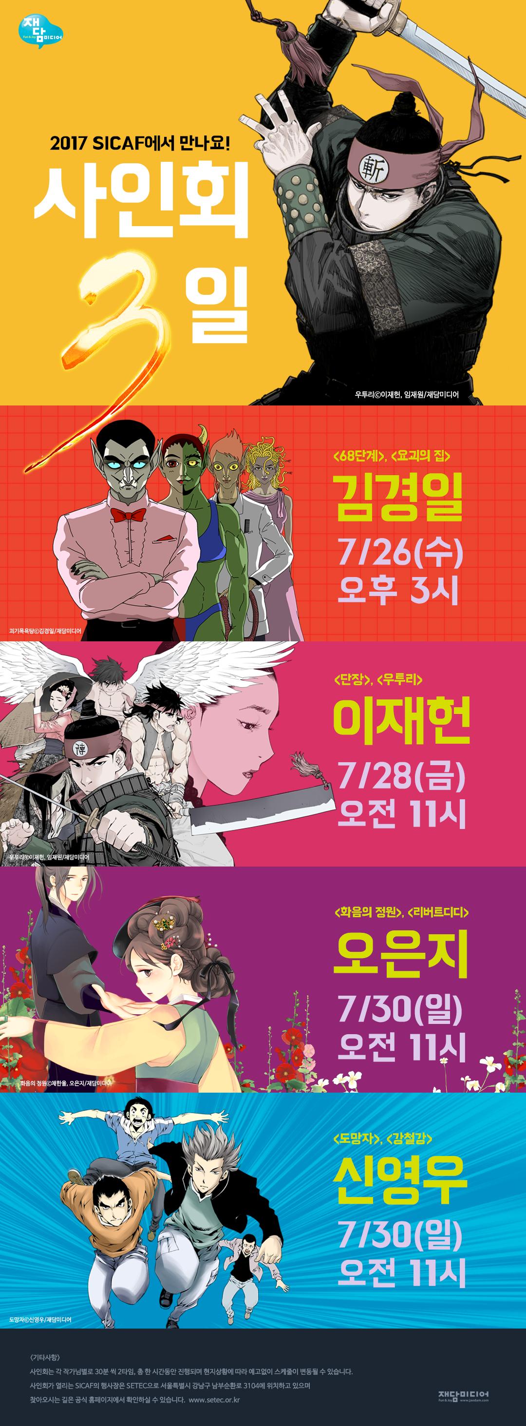 사인회광고_웹.png