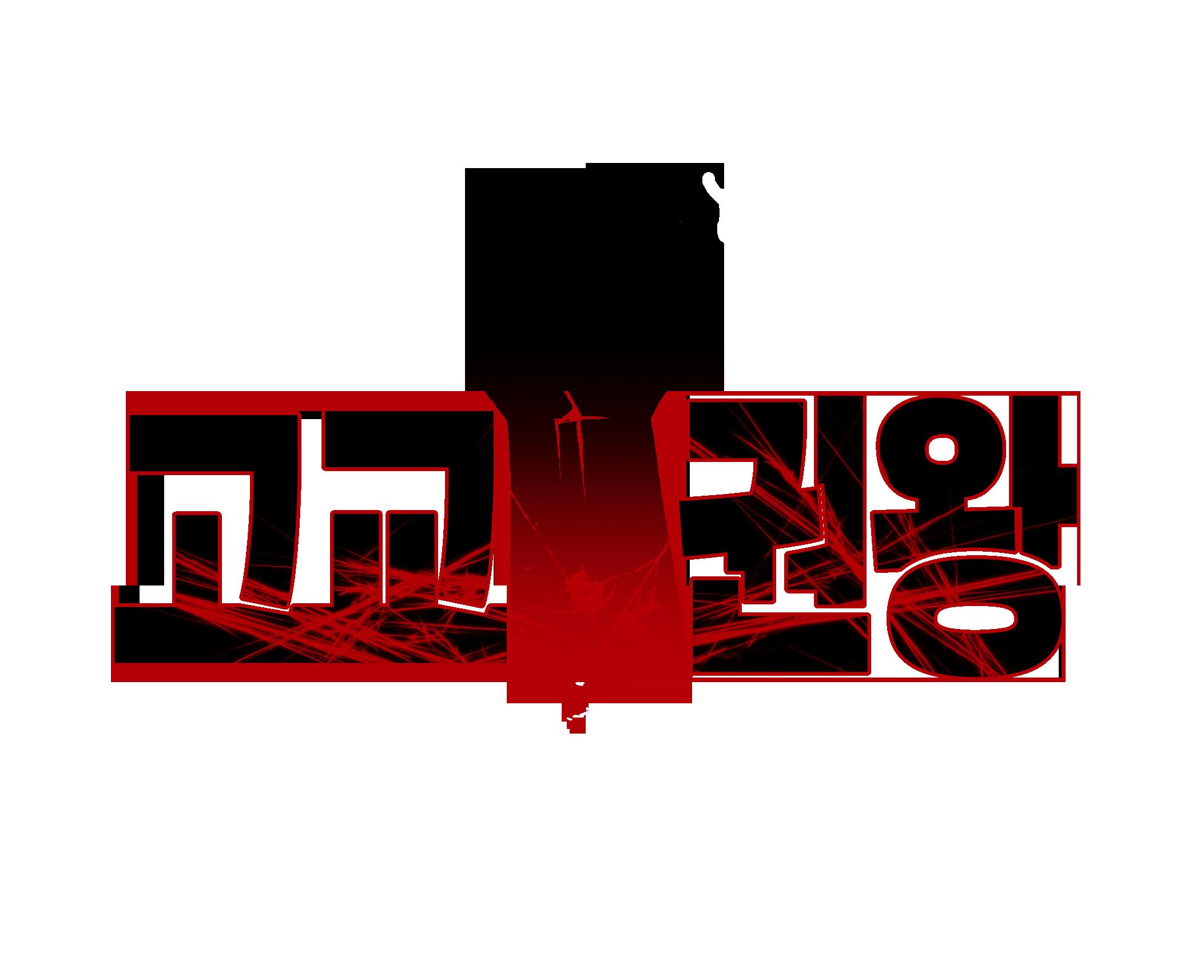 고교권왕 제목 로그.png