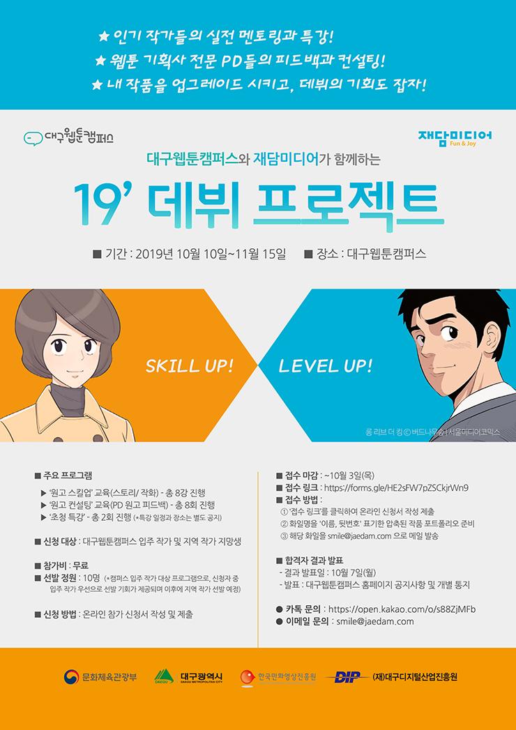 데뷔프로젝트_포스터(s).png