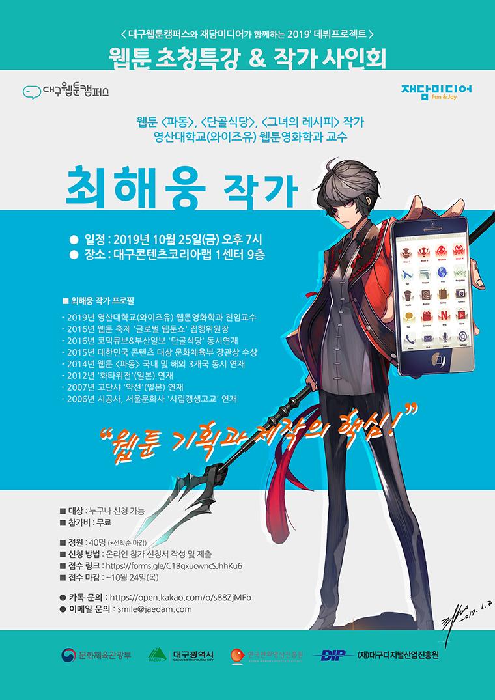 최해웅 초청특강_포스터s(완).jpg